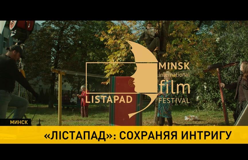 Билеты на церемонии открытия и закрытия XXVI кинофестиваля «Лістапад» уже в продаже
