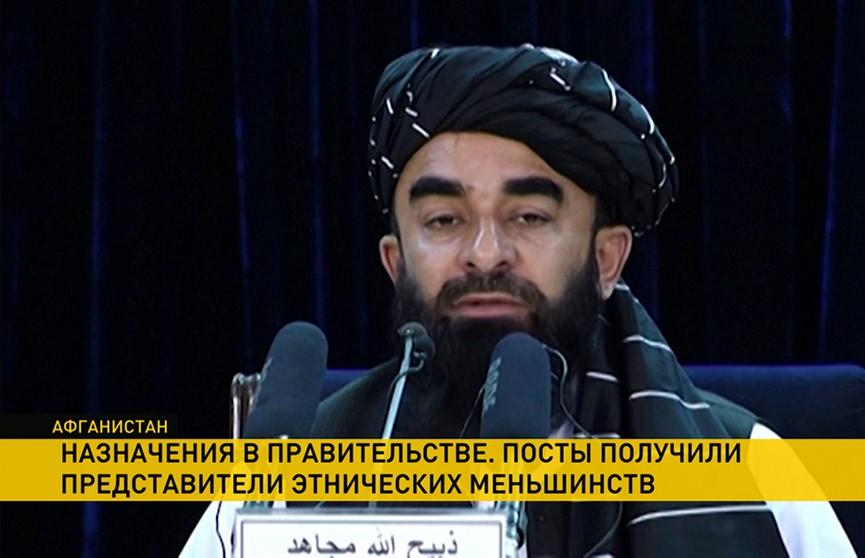 Новые назначения в правительстве Афганистана: важные посты получили представители этнических меньшинств