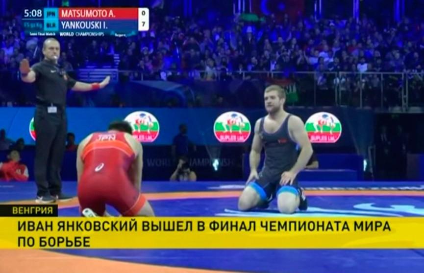 Иван Янковский сразится за золотую медаль чемпионата мира по вольной борьбе