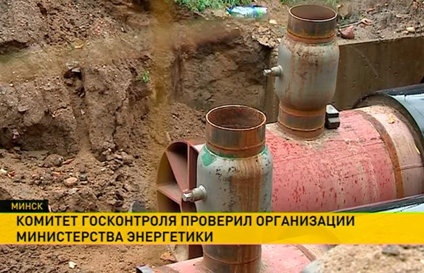 Комитет госконтроля проверил организации Министерства энергетики: только в Минске 1 400 километров труб старше 25 лет