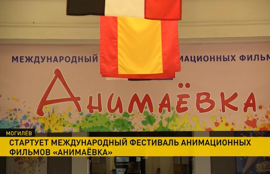 Международный фестиваль анимационных фильмов стартует в Могилёве