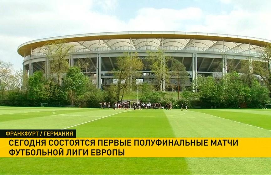 Стартуют полуфинальные матчи футбольной Лиги Европы