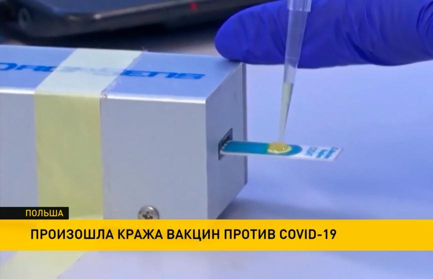 Новый скандал вокруг вакцин в Польше: украдены около двадцати доз препарата