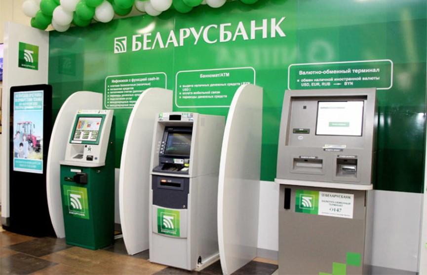 «Беларусбанк» изменил систему снятия денег в банкомате