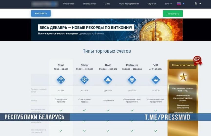 Маляр из Новогрудка потерял 25 тысяч долларов по вине лжеброкеров
