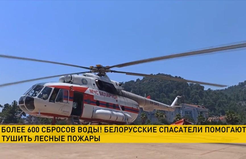 Белорусские спасатели продолжают тушить пожары в Турции