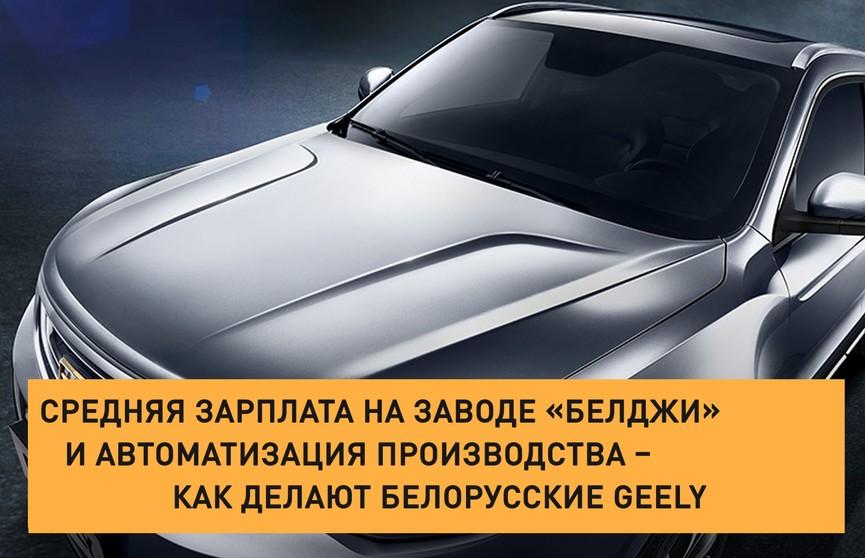Средняя зарплата на заводе «БелДжи» и автоматизация производства – как делают белорусские Geely