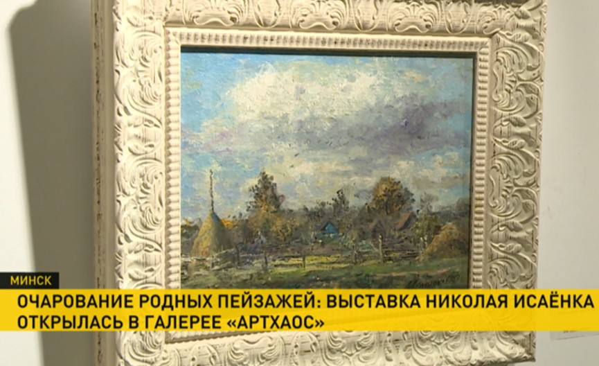 Очарование родных пейзажей. Выставка Николая Исаёнка открылась в галерее «АртХаос»