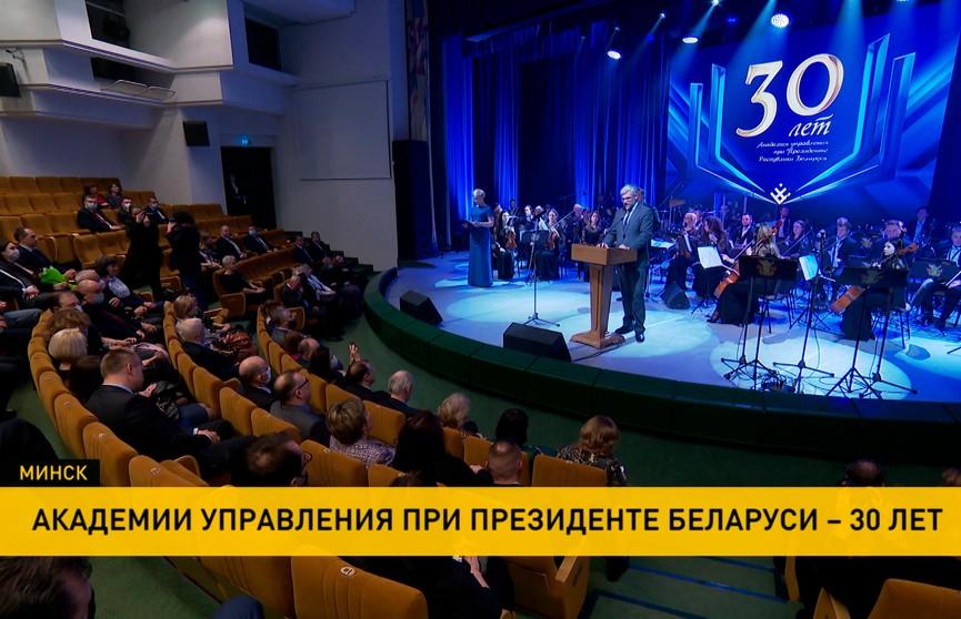 Академии управления при Президенте Беларуси – 30 лет: праздничный концерт прошел во Дворце Республики