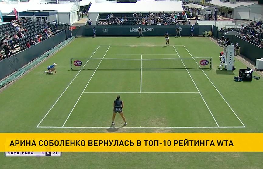 Теннисистка Арина Соболенко вернулась в топ-10 рейтинга WTA
