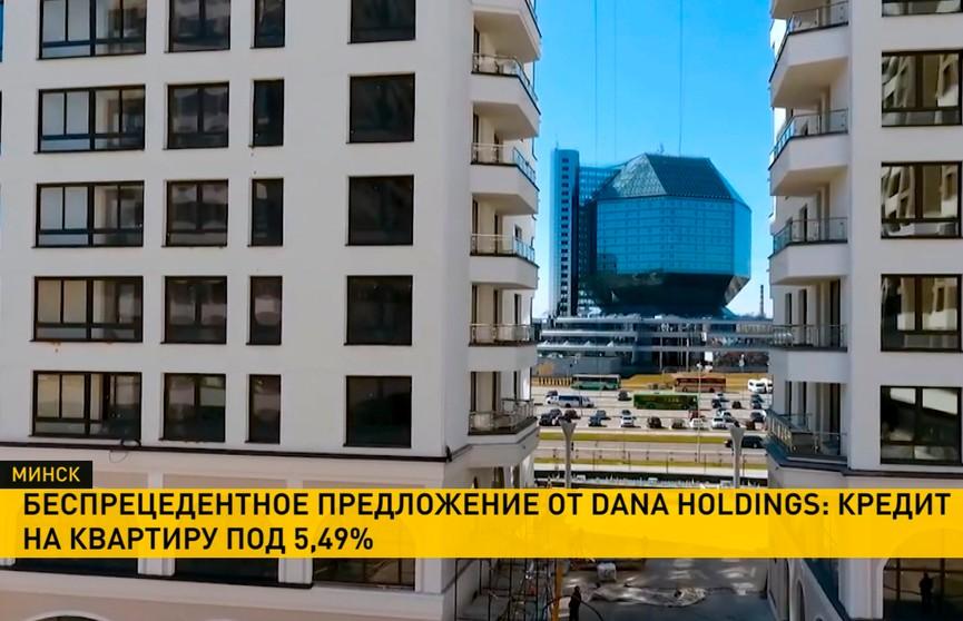 Компания Dana Holdings предлагает квартиру в кредит под небывалую для нашей страны процентную ставку – 5,49%
