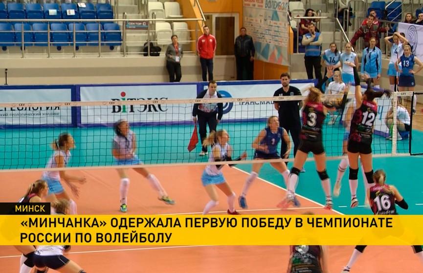 Волейболистки «Минчанки» одержали победу над подмосковным «Заречье-Одинцово» в матче российской суперлиги