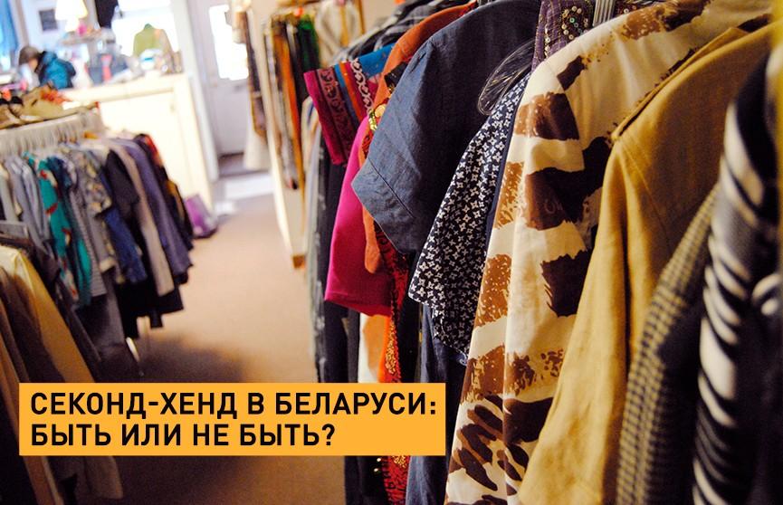 Секонд-хенду быть или не быть? Глава «Беллегпрома» о своём заявлении по усилению контроля за товарами б/у
