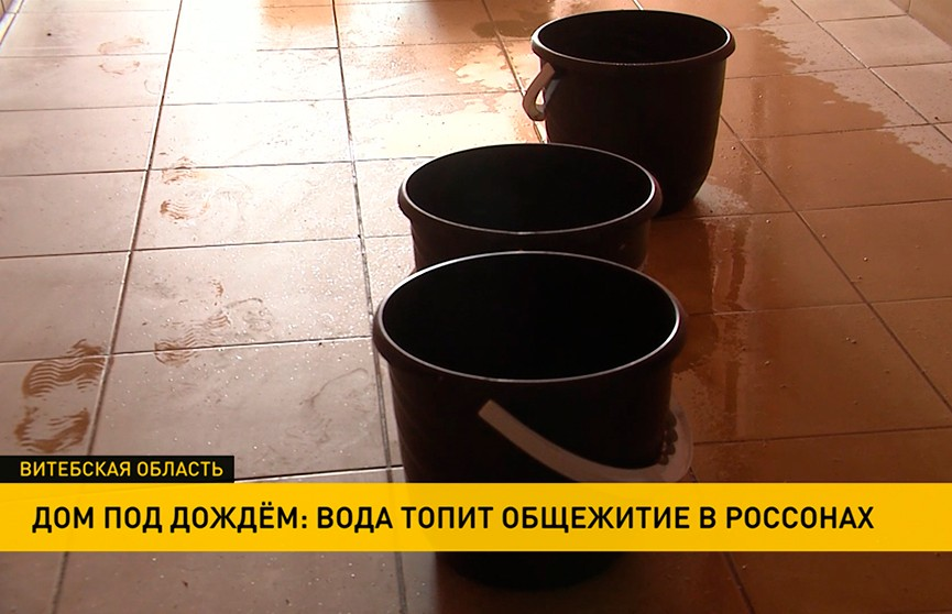 Дождь на дому: ремонт кровли обернулся потопом для жителей общежития в Россонах