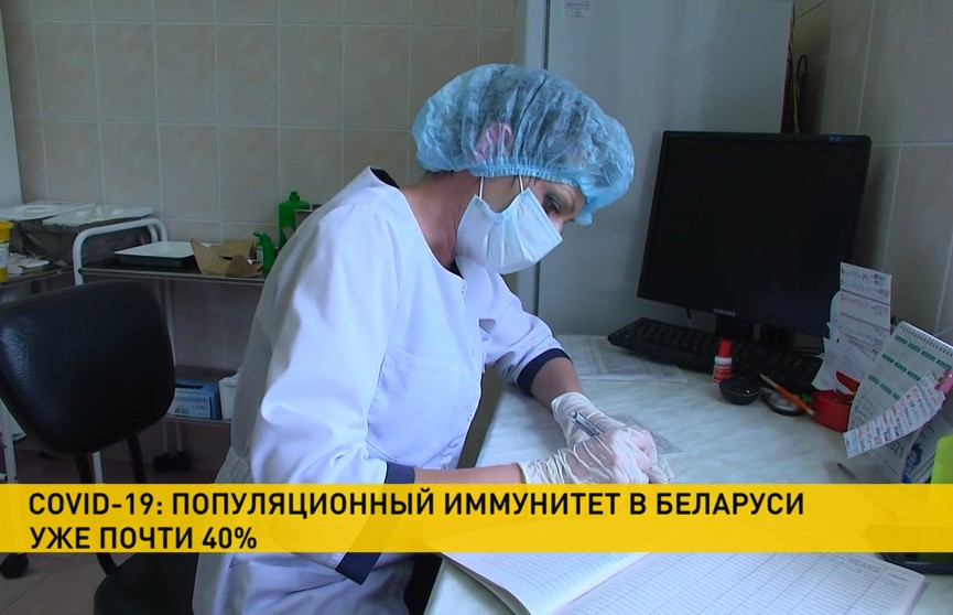 В Беларуси популяционный иммунитет к COVID-19 составляет уже почти 40%