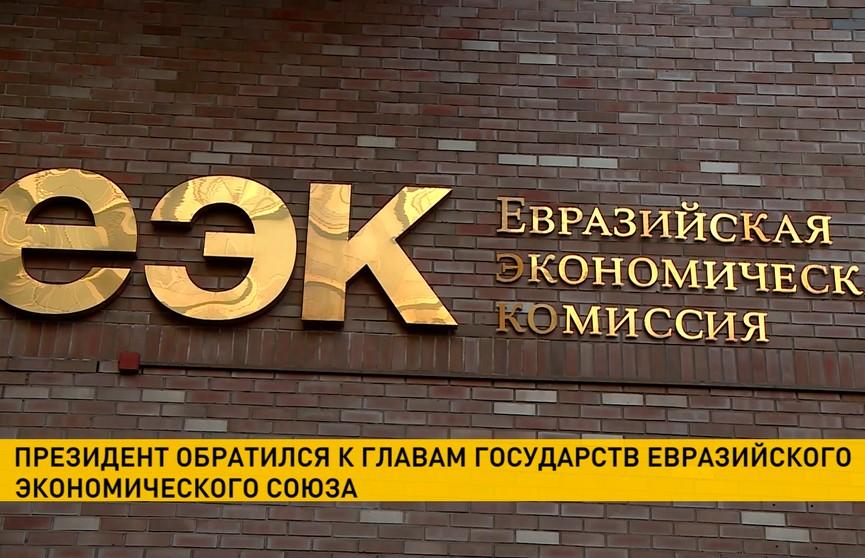 Александр Лукашенко назвал главные приоритеты развития ЕАЭС