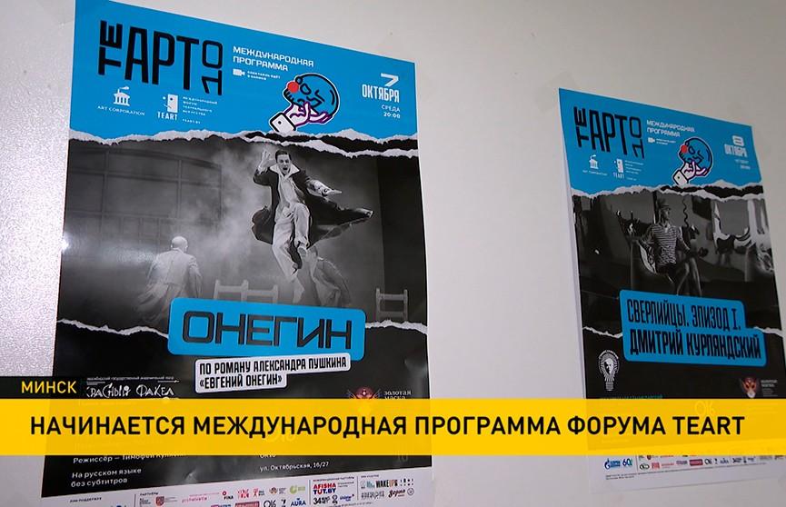 TEART: российский театр «Красный факел» покажет «Евгения Онегина»