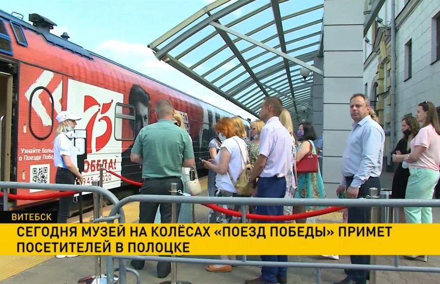 Музей на колесах «Поезд Победы» примет посетителей в Полоцке 18 июня