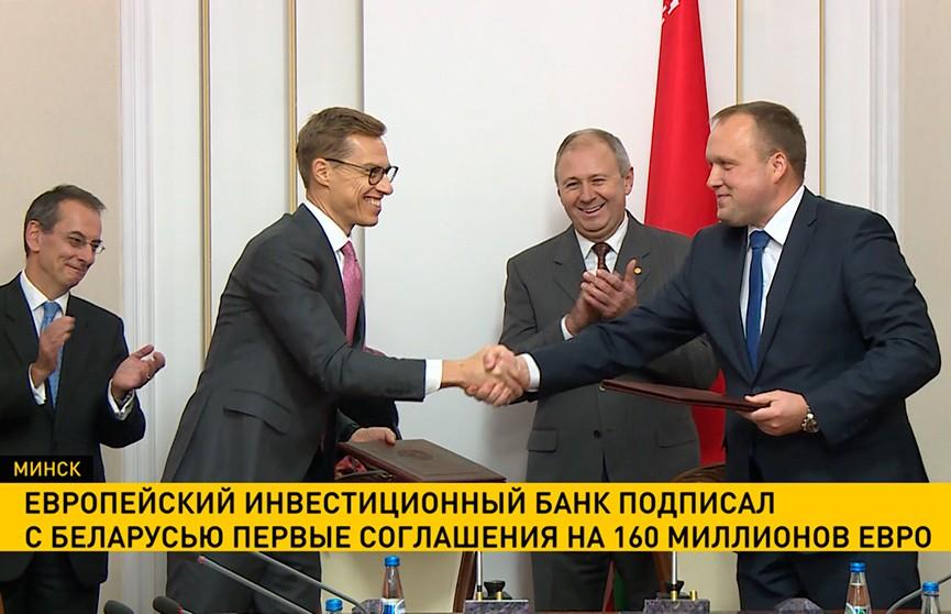 Европейский инвестиционный банк пришёл в Беларусь: подписаны соглашения на 160 миллионов евро