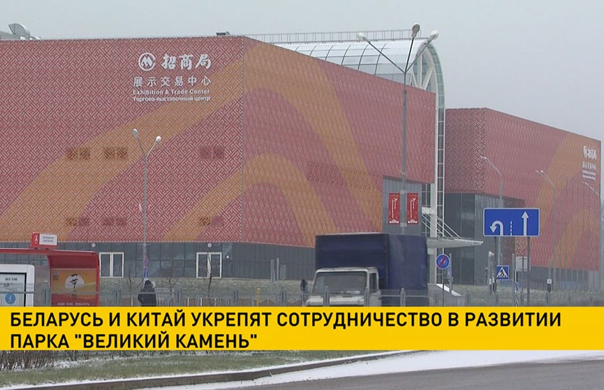 Беларусь и Китай укрепят сотрудничество в развитии парка «Великий камень»