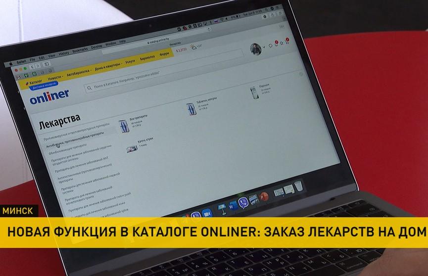Заказать лекарства на дом можно онлайн: Каталог Onliner внедрил новую функцию