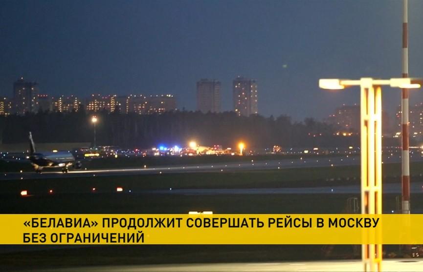 Вопрос вывоза белорусов через Россию решен: улететь в Минск можно из Домодедово и Шереметьево рейсами «Белавиа»