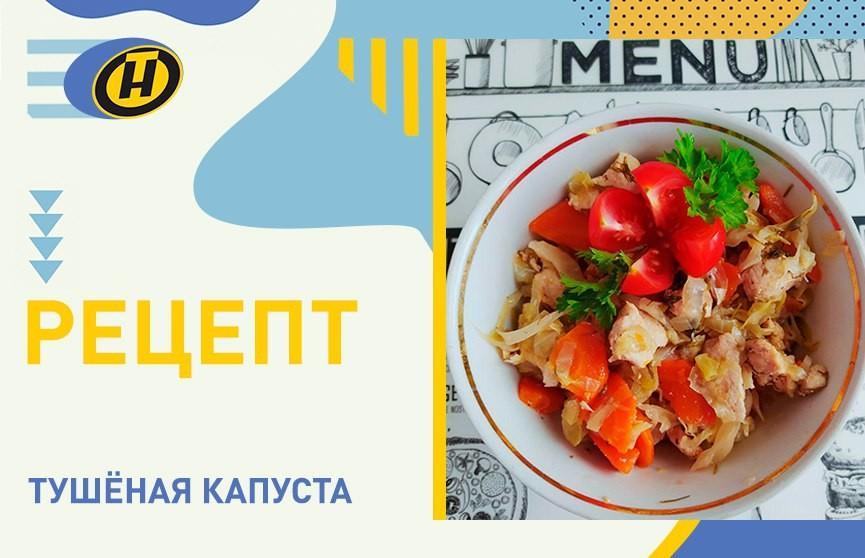 Тушёная капуста: простой и быстрый рецепт полноценного блюда на каждый день. Готовим вместе с телеведущей Екатериной Тишкевич