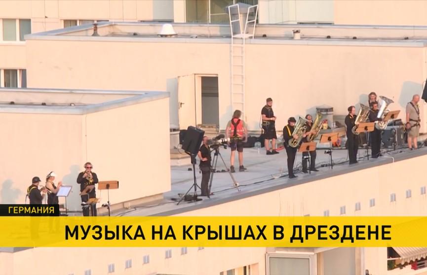 Дрезденские музыканты устроили концерт на крыше