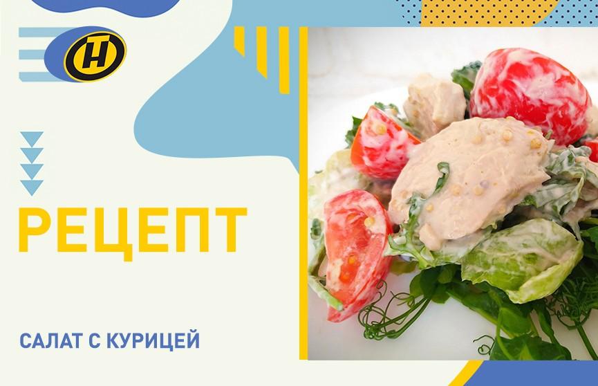 Салат с курицей. Рецепт полезного блюда телеведущей Екатерины Тишкевич