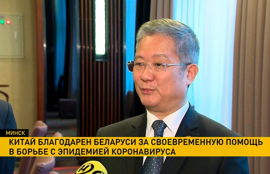 Китай поблагодарил Беларусь за помощь в борьбе с эпидемией нового коронавируса