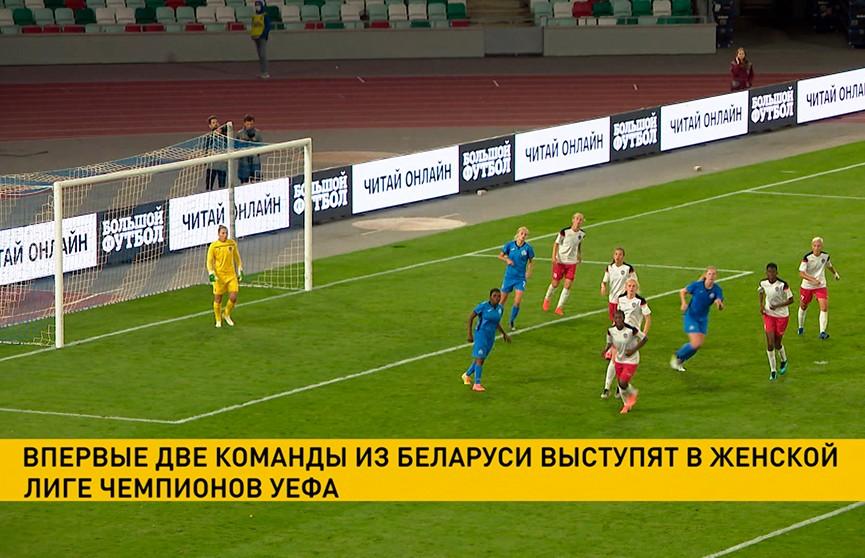 Две футбольные команды из Беларуси выступят в женской Лиге чемпионов