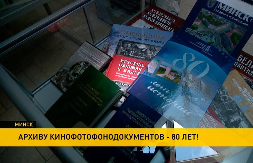 Единственному в Беларуси архиву кинофотофонодокументов в Дзержинске – 80 лет!