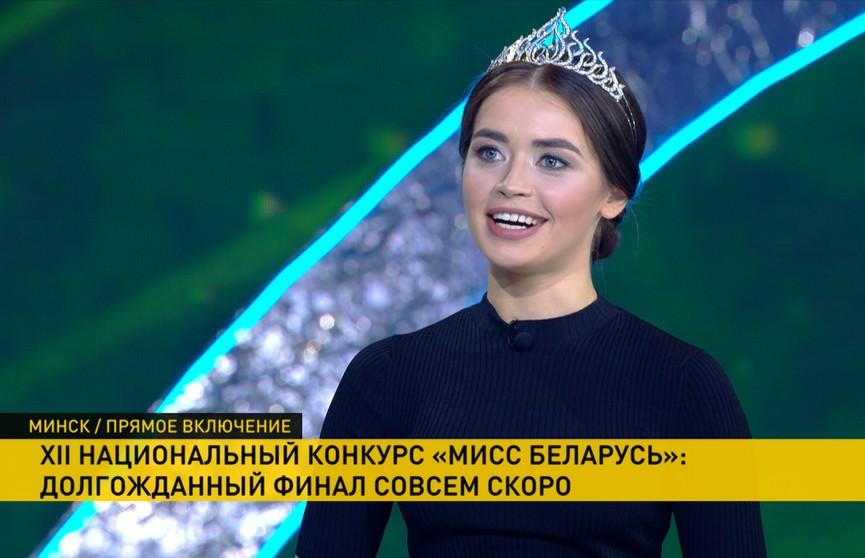 Что о конкурсе «Мисс Беларусь» думает Мария Василевич и готова ли она передать корону? (ВИДЕО)