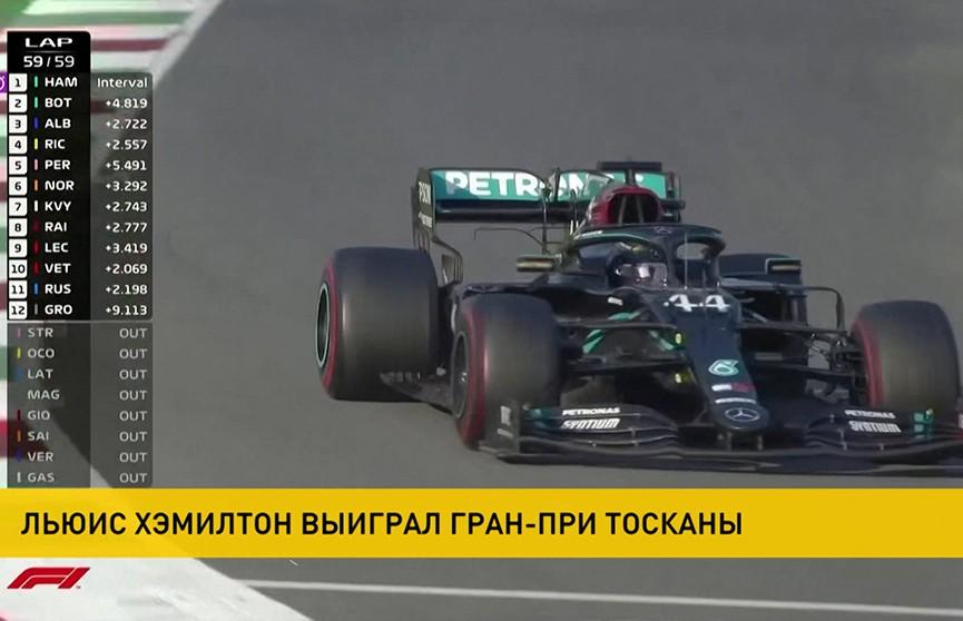 Льюис Хэмилтон выиграл Гран-при Тосканы «Формулы-1»