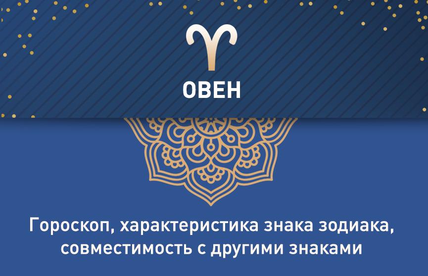 Овен: гороскоп на 2021 год