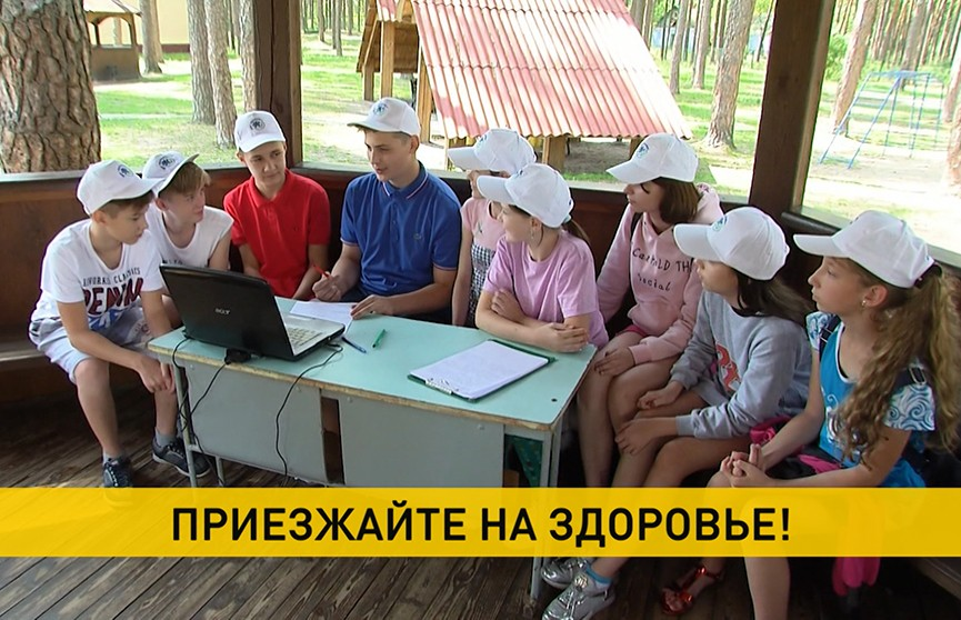 В Брестской области детские оздоровительные лагеря будут работать по заявительному принципу