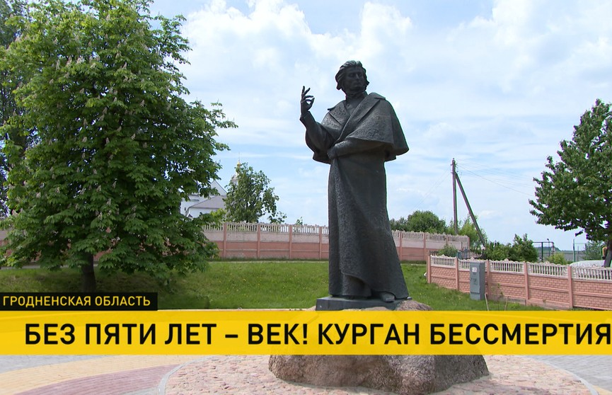 Кургану Бессмертия Адама Мицкевича исполнилось 95 лет