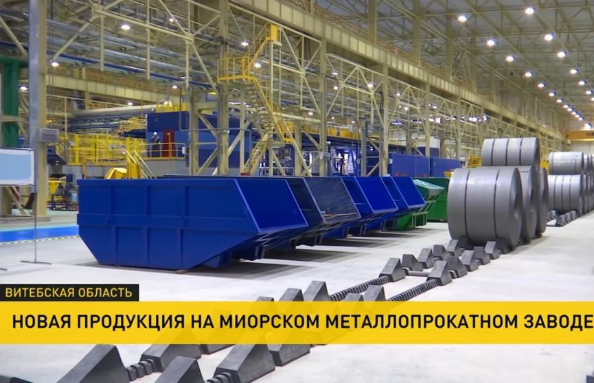 Выпуск холоднокатаного листа запустили на Миорском металлопрокатном заводе