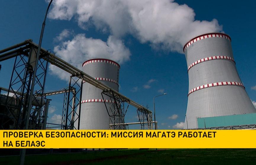 Проверка безопасности: миссия МАГАТЭ работает на БелАЭС