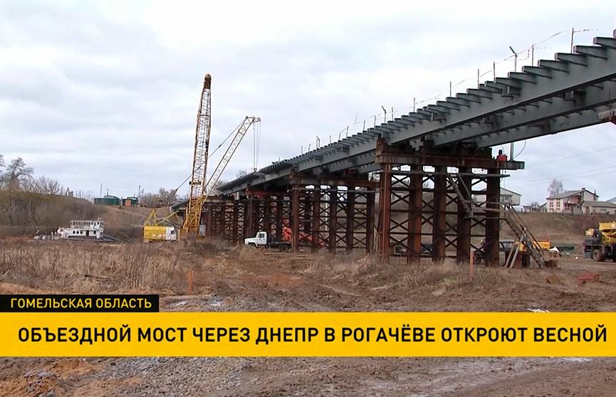 Объездной мост через Днепр в Рогачеве практически готов