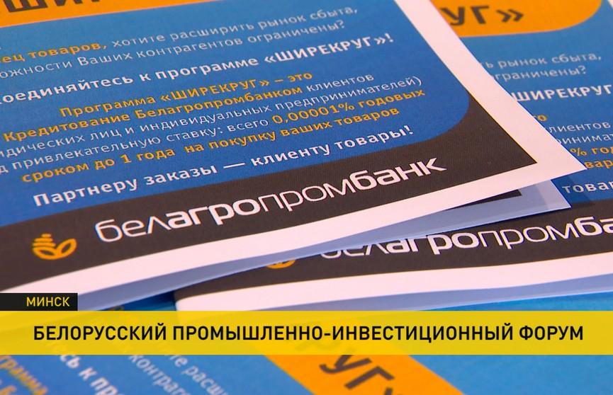 Белагропромбанк презентует кейс реализации программы-поддержки инновационного бизнеса в регионах