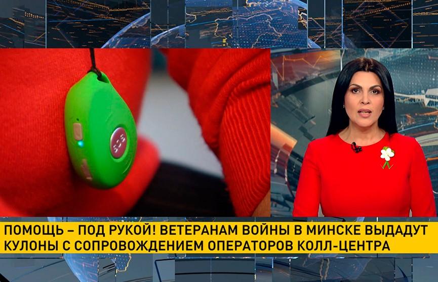 Ветеранам войны в Минске выдадут кулоны с круглосуточным сопровождением операторов колл-центра