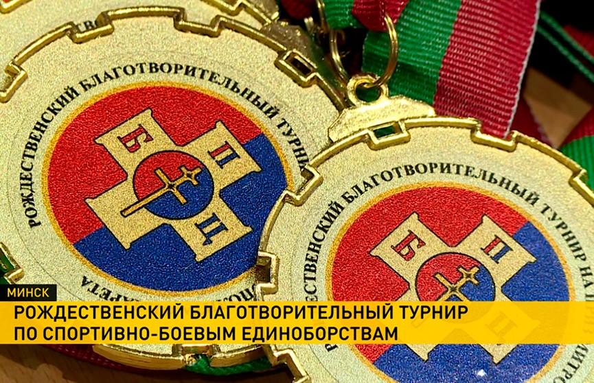Благотворительный турнир по спортивно-боевым единоборствам открылся в Беларуси
