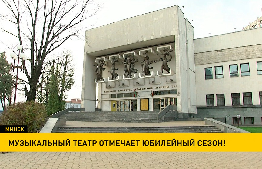 Государственный академический музыкальный театр отмечает 50-летие