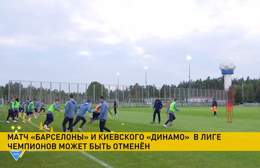 Матч «Барселоны» и киевского «Динамо» в Лиге чемпионов может быть отменен