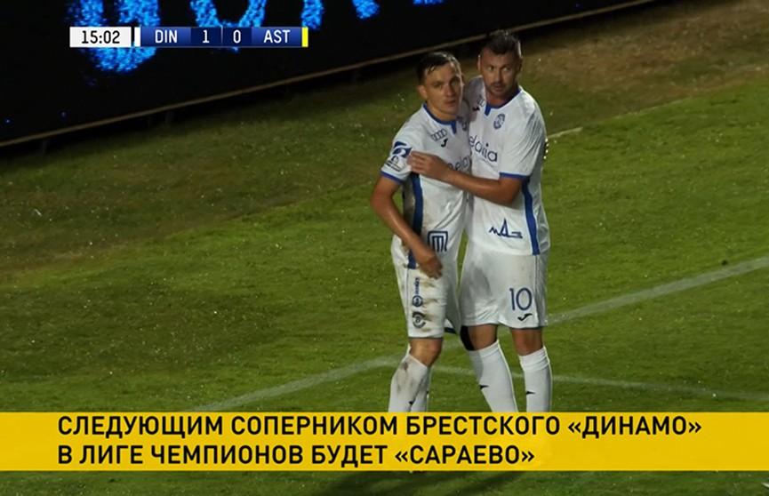 Брестское «Динамо» узнал соперника по следующему раунду квалификации Лиги чемпионов