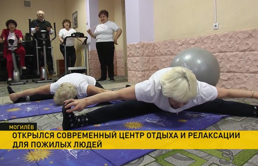 В Могилеве открылся центр отдыха и релаксации для пожилых людей