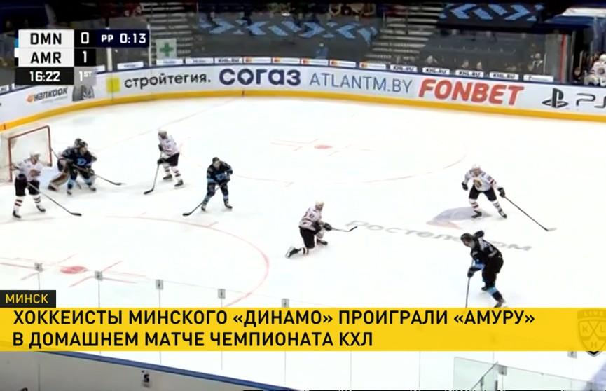 Хоккеисты минского «Динамо» проиграли хабаровскому «Амуру» в КХЛ