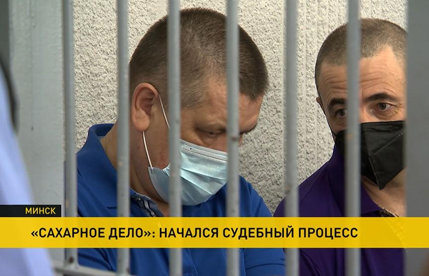 В Минске начался судебный процесс по «сахарному делу»