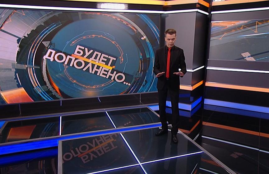 Провал с протестами во время ВНС и пассивность Европы: почему раскол в белорусской оппозиции продолжается? Рубрика «Будет дополнено»